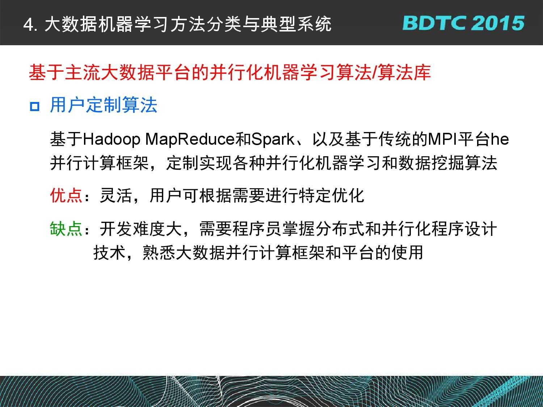 07 BDTC2015-南京大学-黄宜华-Octopus(大章鱼):基于R语言的跨平台大数据机器学习与数据分析系统_000056