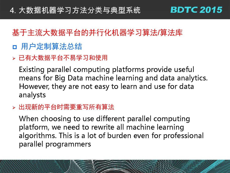 07 BDTC2015-南京大学-黄宜华-Octopus(大章鱼):基于R语言的跨平台大数据机器学习与数据分析系统_000057