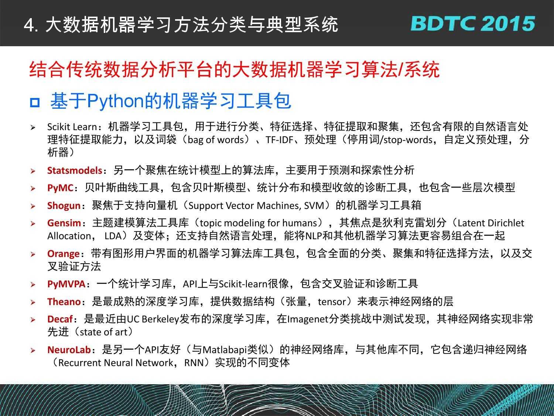 07 BDTC2015-南京大学-黄宜华-Octopus(大章鱼):基于R语言的跨平台大数据机器学习与数据分析系统_000060