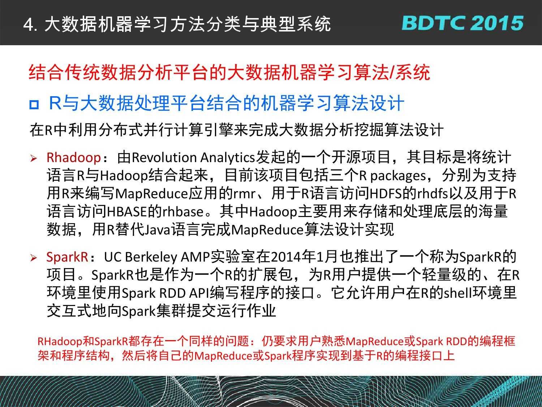 07 BDTC2015-南京大学-黄宜华-Octopus(大章鱼):基于R语言的跨平台大数据机器学习与数据分析系统_000061