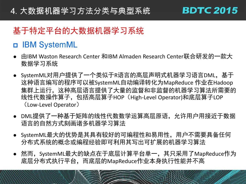07 BDTC2015-南京大学-黄宜华-Octopus(大章鱼):基于R语言的跨平台大数据机器学习与数据分析系统_000063