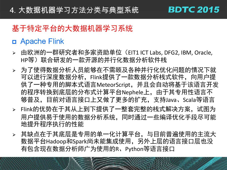 07 BDTC2015-南京大学-黄宜华-Octopus(大章鱼):基于R语言的跨平台大数据机器学习与数据分析系统_000065