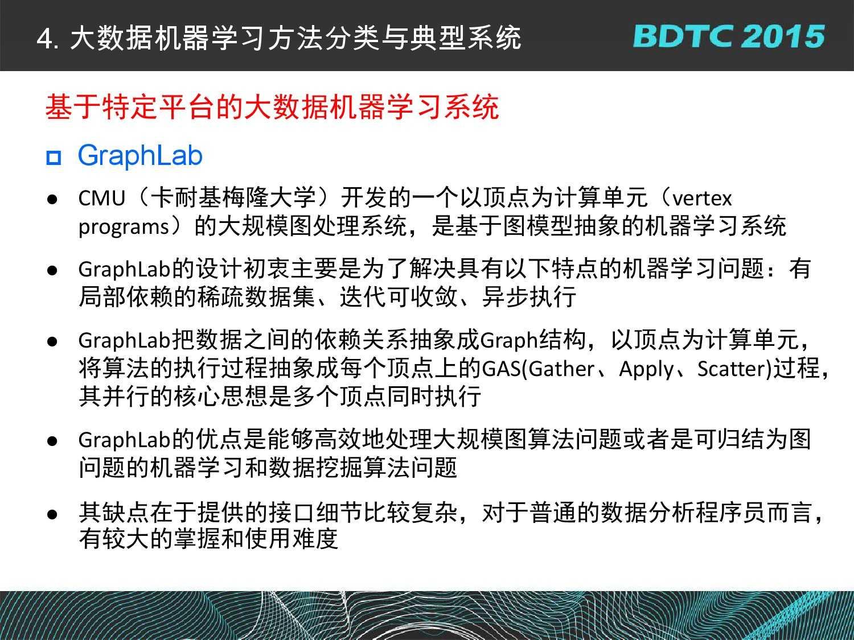 07 BDTC2015-南京大学-黄宜华-Octopus(大章鱼):基于R语言的跨平台大数据机器学习与数据分析系统_000067