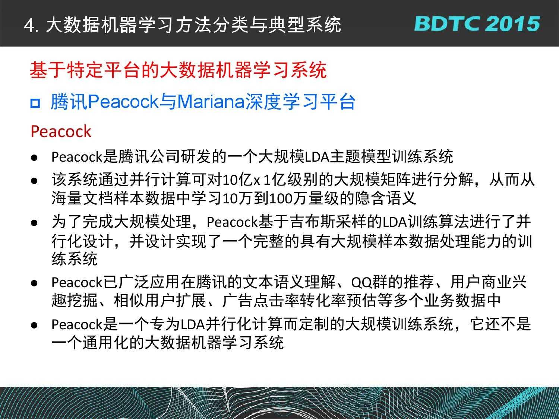 07 BDTC2015-南京大学-黄宜华-Octopus(大章鱼):基于R语言的跨平台大数据机器学习与数据分析系统_000071