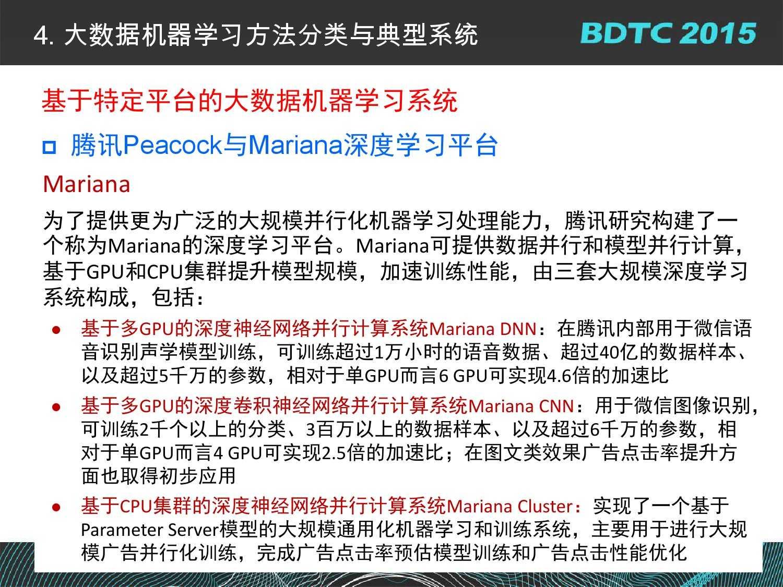 07 BDTC2015-南京大学-黄宜华-Octopus(大章鱼):基于R语言的跨平台大数据机器学习与数据分析系统_000072
