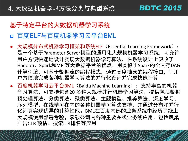 07 BDTC2015-南京大学-黄宜华-Octopus(大章鱼):基于R语言的跨平台大数据机器学习与数据分析系统_000073