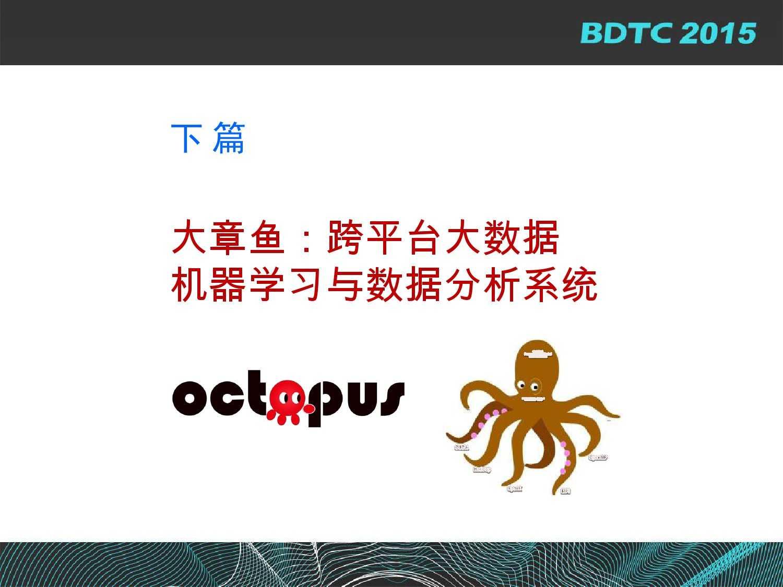 07 BDTC2015-南京大学-黄宜华-Octopus(大章鱼):基于R语言的跨平台大数据机器学习与数据分析系统_000075