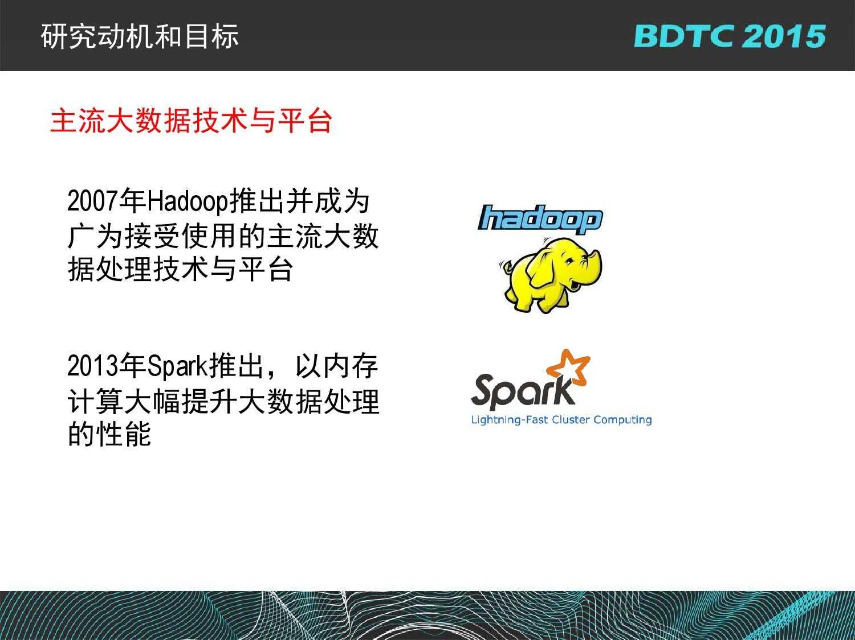 07 BDTC2015-南京大学-黄宜华-Octopus(大章鱼):基于R语言的跨平台大数据机器学习与数据分析系统_000076