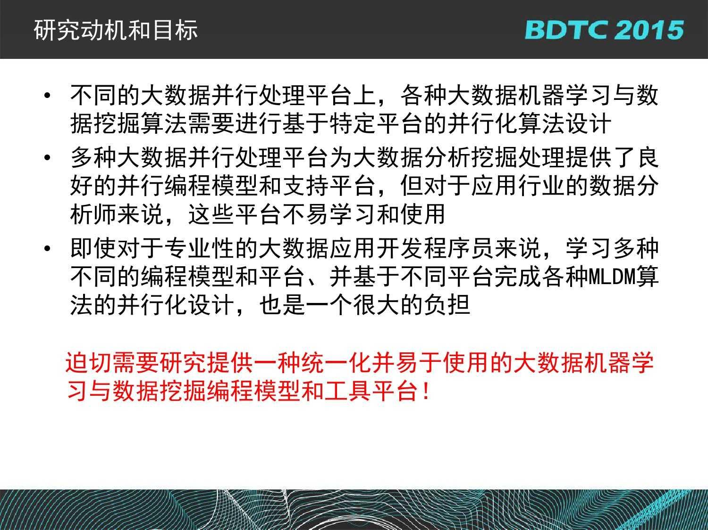 07 BDTC2015-南京大学-黄宜华-Octopus(大章鱼):基于R语言的跨平台大数据机器学习与数据分析系统_000077