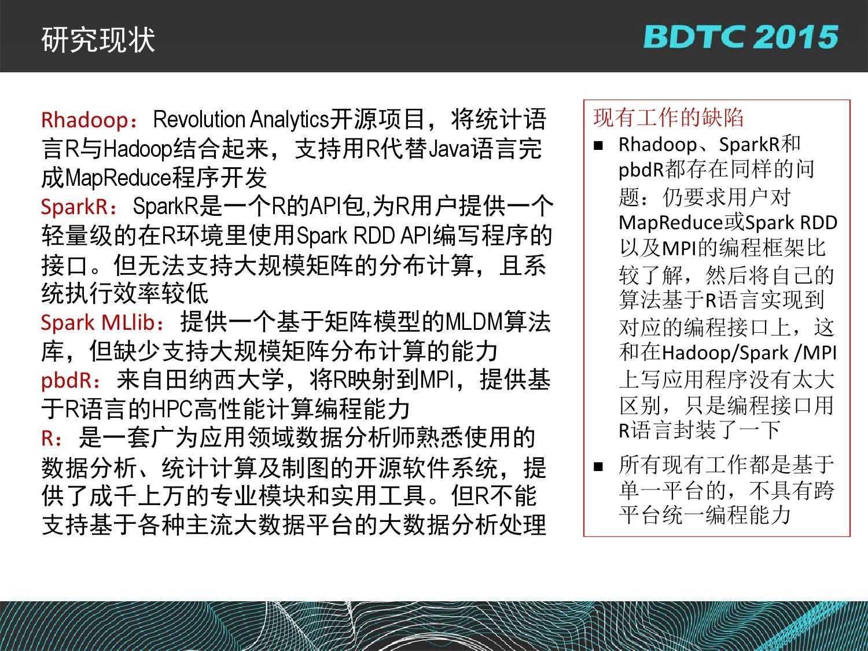 07 BDTC2015-南京大学-黄宜华-Octopus(大章鱼):基于R语言的跨平台大数据机器学习与数据分析系统_000082