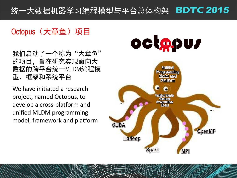 07 BDTC2015-南京大学-黄宜华-Octopus(大章鱼):基于R语言的跨平台大数据机器学习与数据分析系统_000085