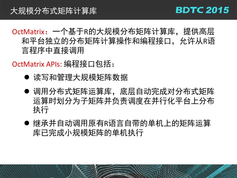 07 BDTC2015-南京大学-黄宜华-Octopus(大章鱼):基于R语言的跨平台大数据机器学习与数据分析系统_000089