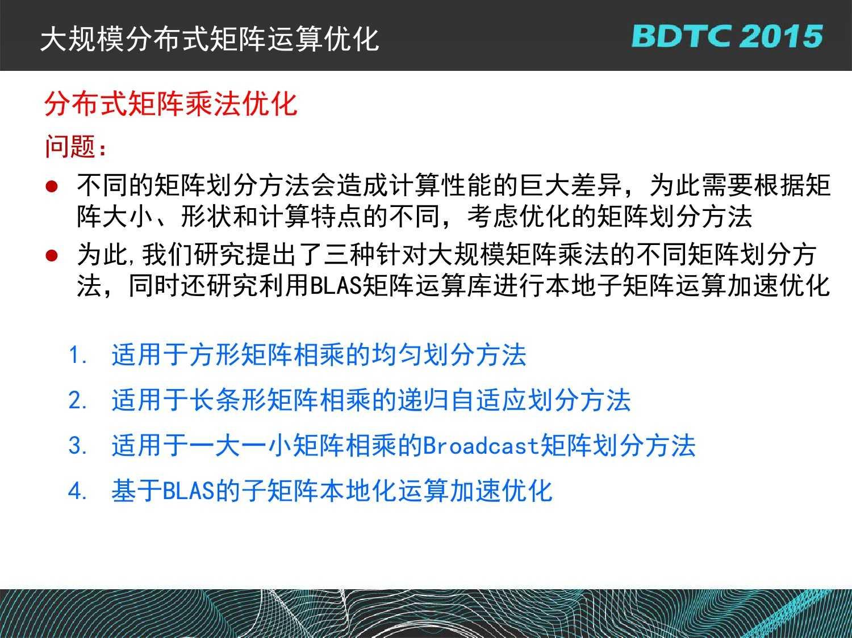 07 BDTC2015-南京大学-黄宜华-Octopus(大章鱼):基于R语言的跨平台大数据机器学习与数据分析系统_000097