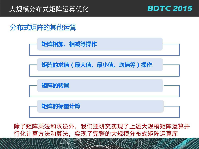 07 BDTC2015-南京大学-黄宜华-Octopus(大章鱼):基于R语言的跨平台大数据机器学习与数据分析系统_000107