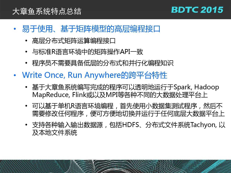 07 BDTC2015-南京大学-黄宜华-Octopus(大章鱼):基于R语言的跨平台大数据机器学习与数据分析系统_000122