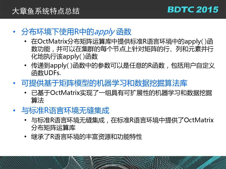 07 BDTC2015-南京大学-黄宜华-Octopus(大章鱼):基于R语言的跨平台大数据机器学习与数据分析系统_000123