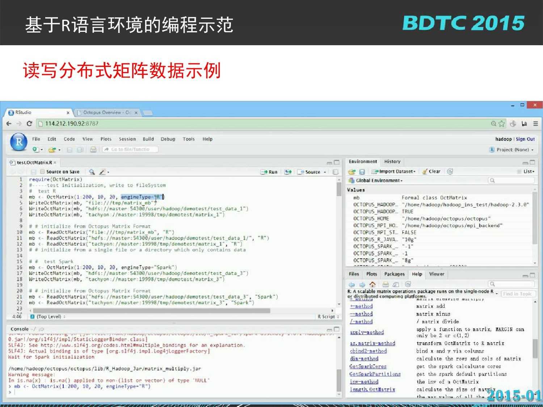 07 BDTC2015-南京大学-黄宜华-Octopus(大章鱼):基于R语言的跨平台大数据机器学习与数据分析系统_000124