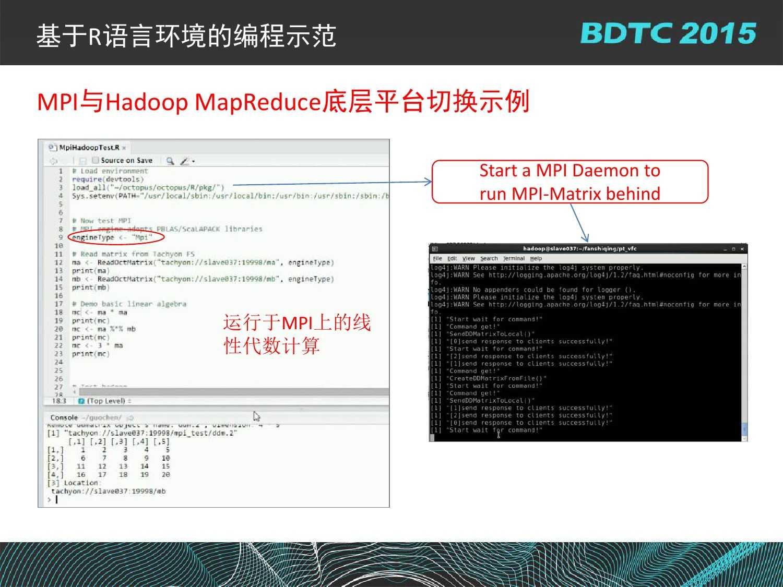 07 BDTC2015-南京大学-黄宜华-Octopus(大章鱼):基于R语言的跨平台大数据机器学习与数据分析系统_000131