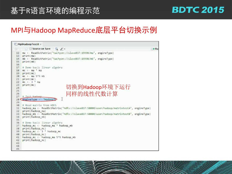 07 BDTC2015-南京大学-黄宜华-Octopus(大章鱼):基于R语言的跨平台大数据机器学习与数据分析系统_000132