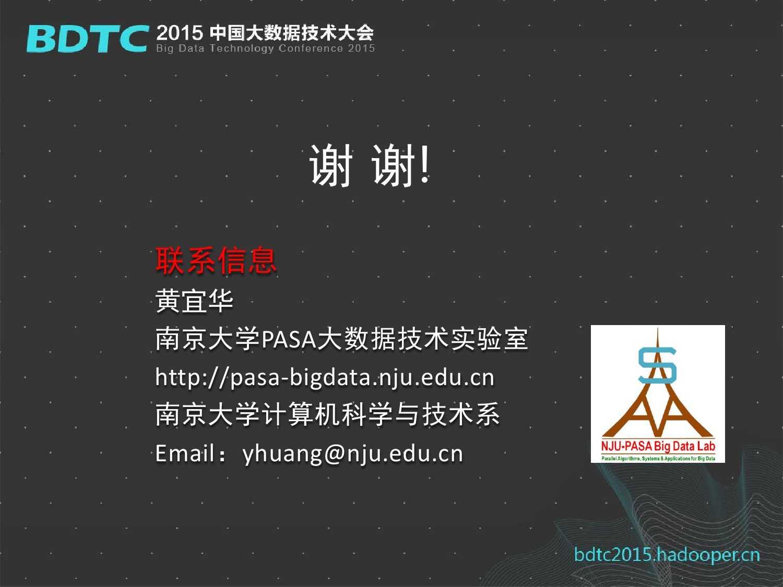 07 BDTC2015-南京大学-黄宜华-Octopus(大章鱼):基于R语言的跨平台大数据机器学习与数据分析系统_000136