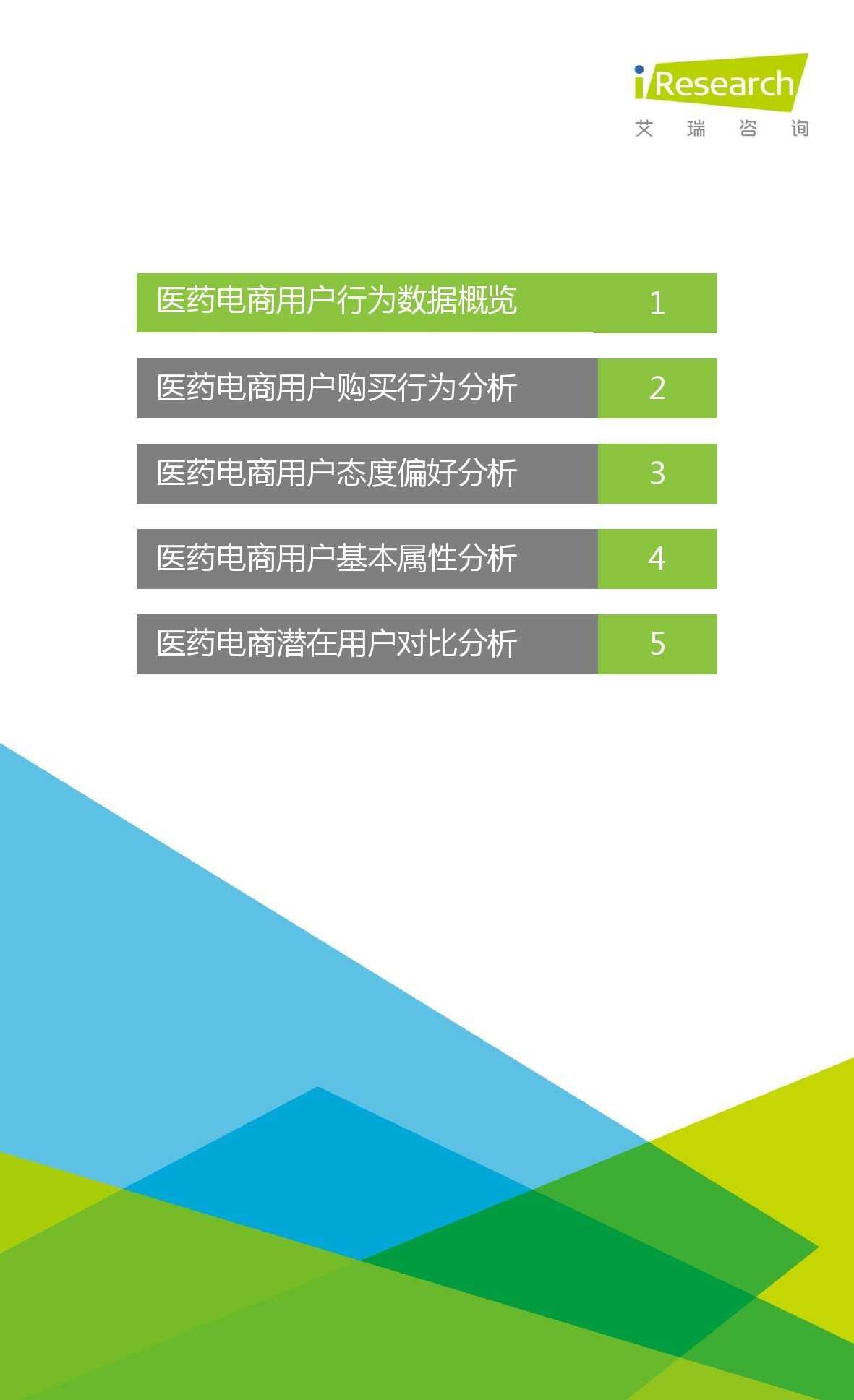 2015年中国医药电商用户行为研究报告_000002