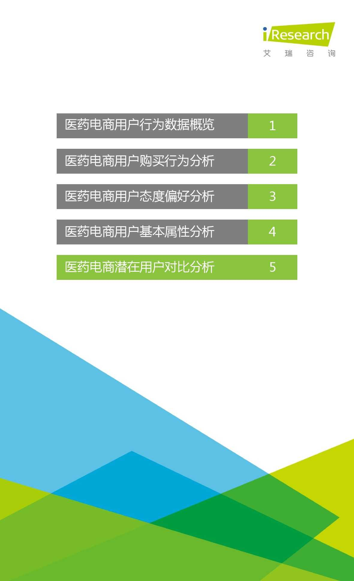 2015年中国医药电商用户行为研究报告_000035