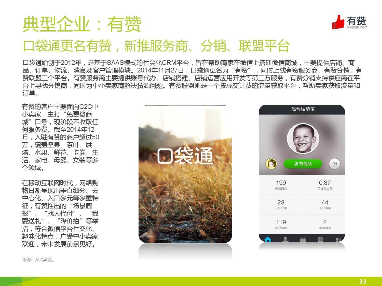 2015年中国电子商务软件行业研究报告_000033