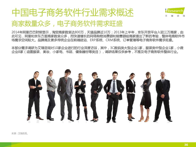 2015年中国电子商务软件行业研究报告_000036