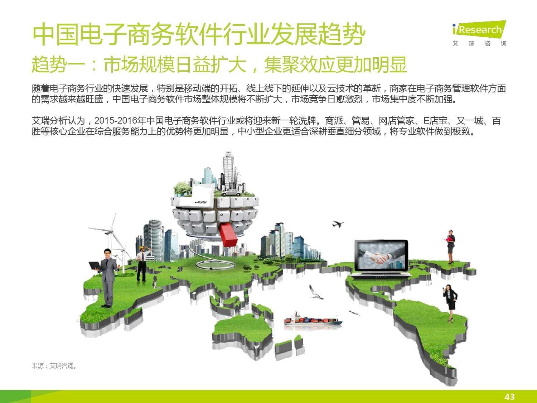 2015年中国电子商务软件行业研究报告_000043