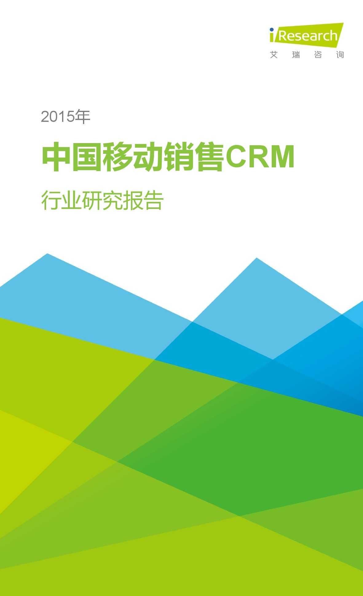 2015年中国移动销售CRM行业研究报告_000001