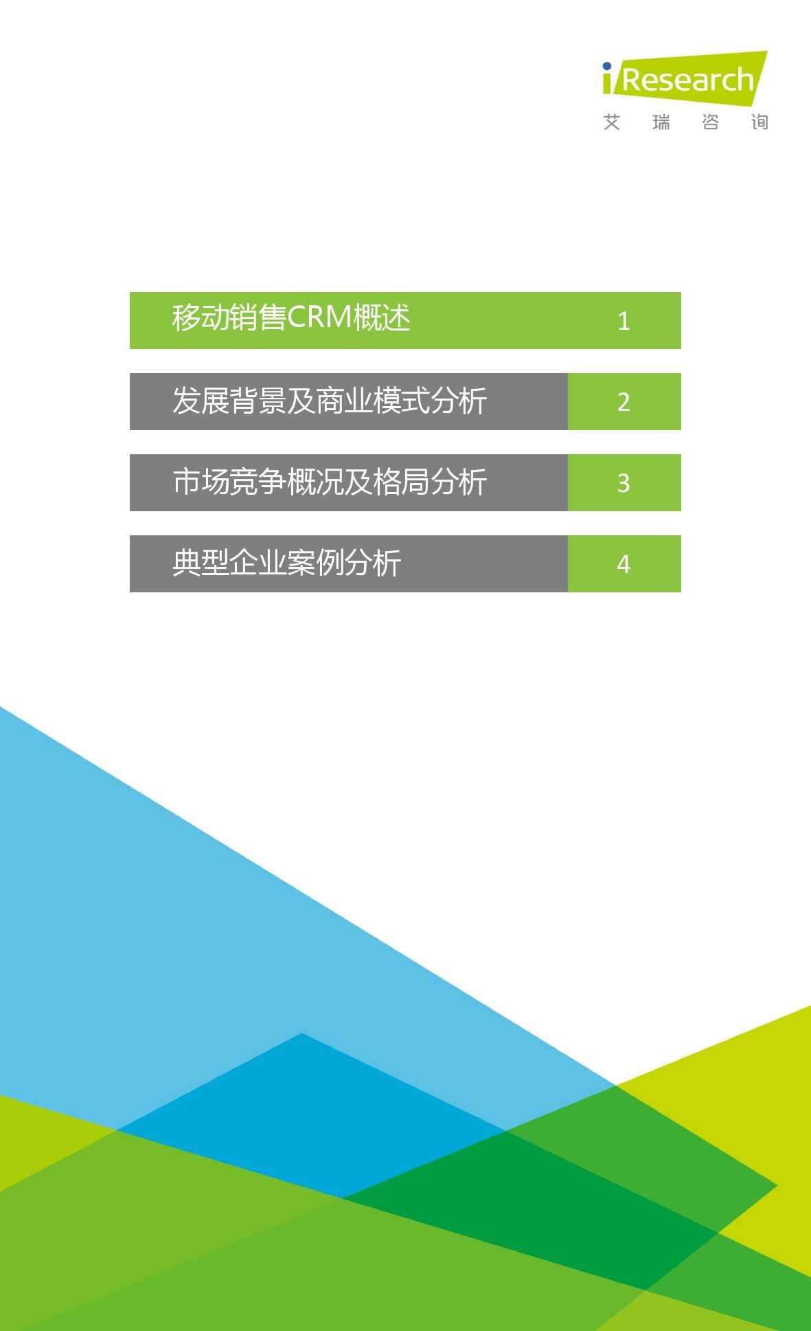 2015年中国移动销售CRM行业研究报告_000002