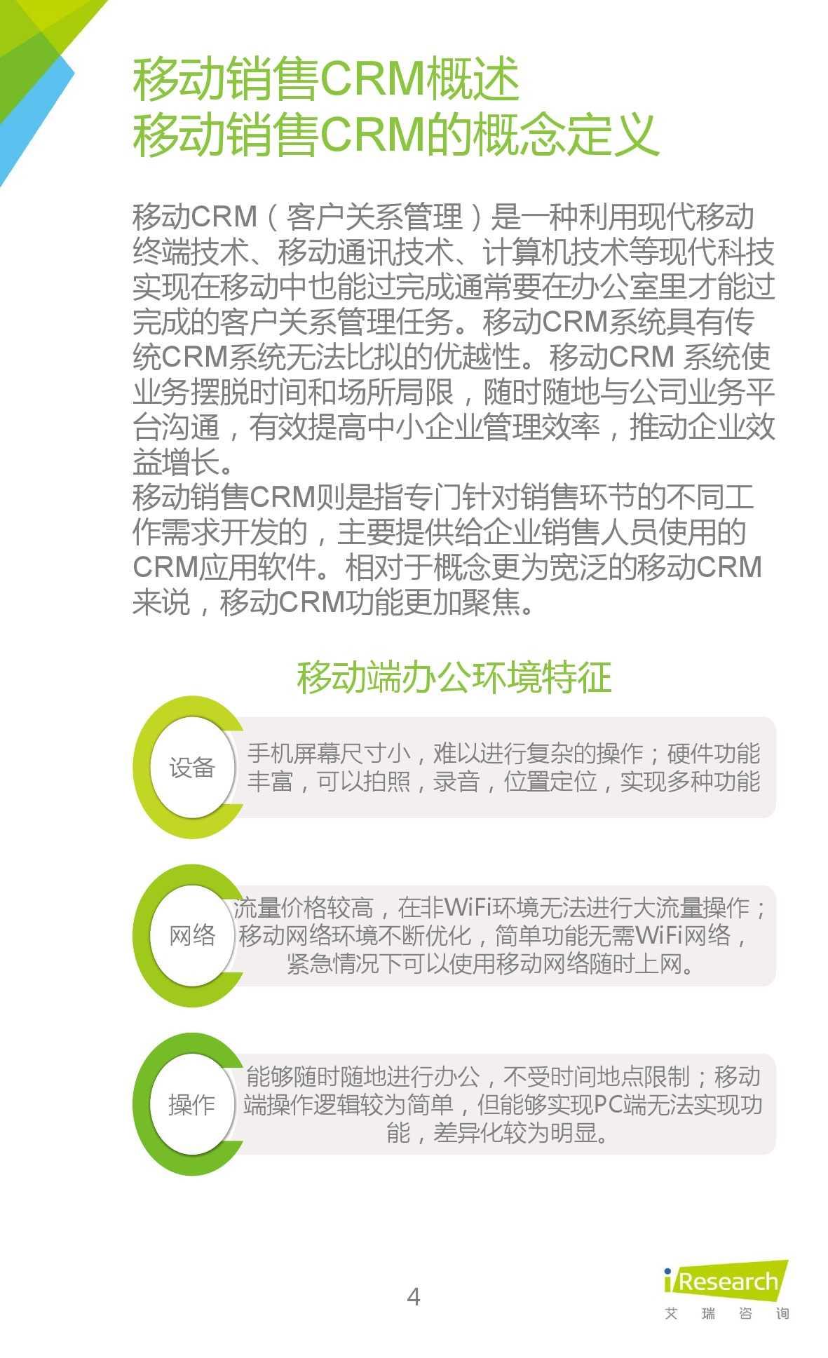 2015年中国移动销售CRM行业研究报告_000004
