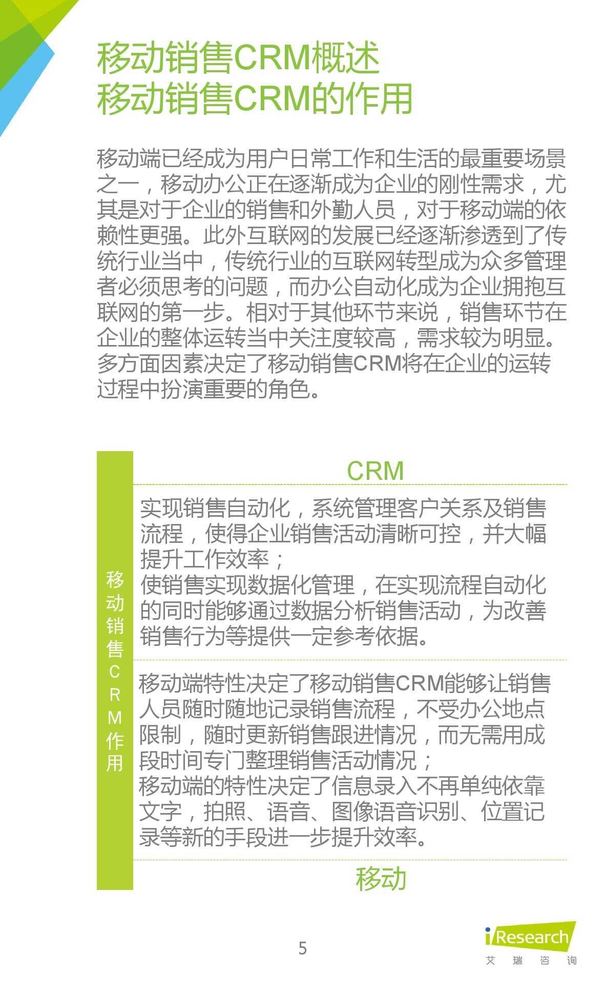 2015年中国移动销售CRM行业研究报告_000005