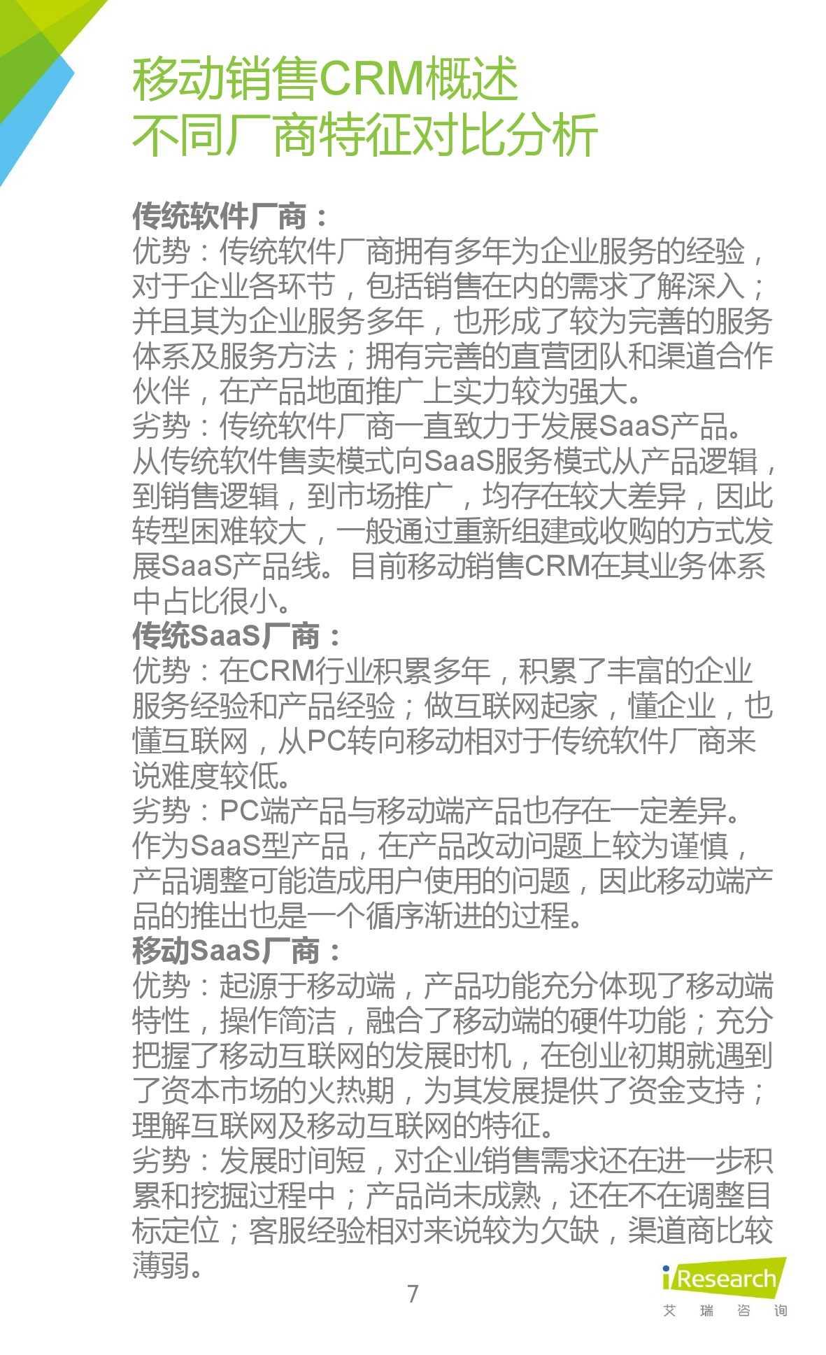 2015年中国移动销售CRM行业研究报告_000007