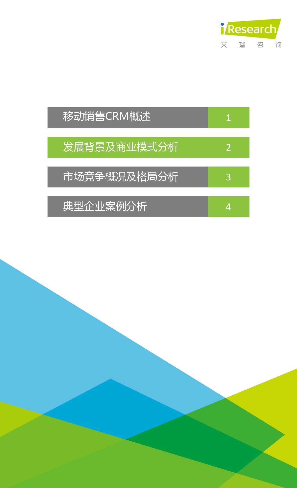 2015年中国移动销售CRM行业研究报告_000008