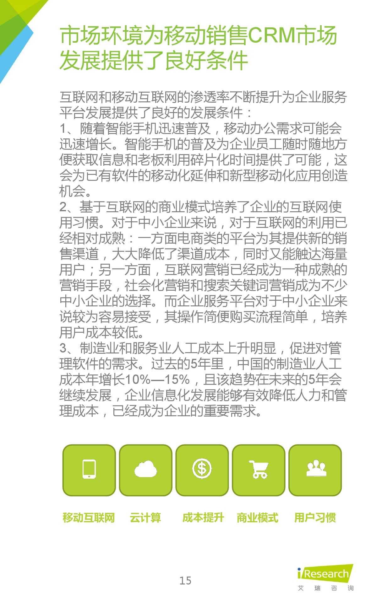 2015年中国移动销售CRM行业研究报告_000015