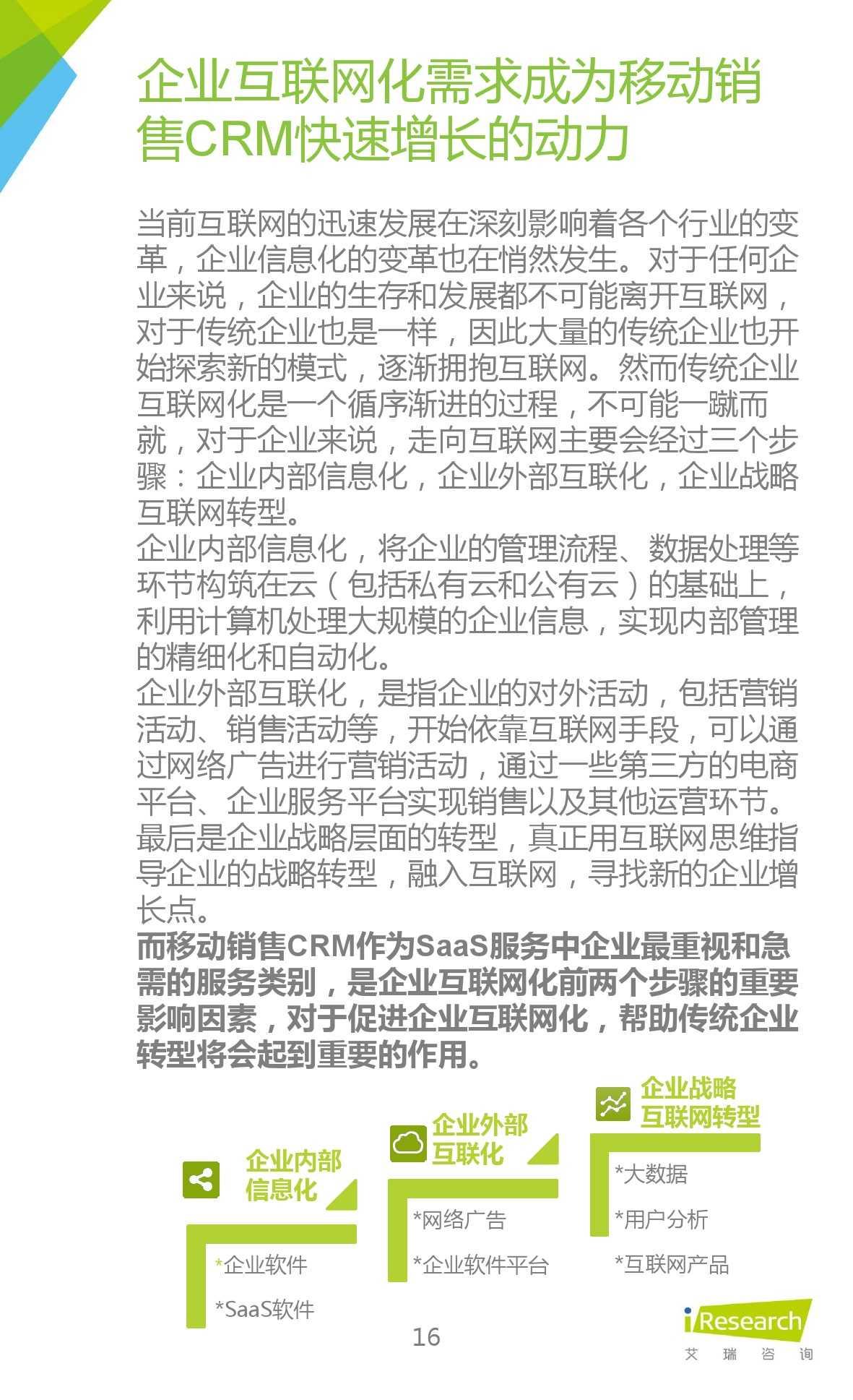 2015年中国移动销售CRM行业研究报告_000016