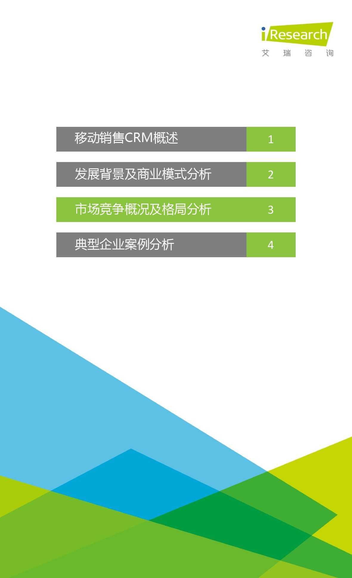 2015年中国移动销售CRM行业研究报告_000019