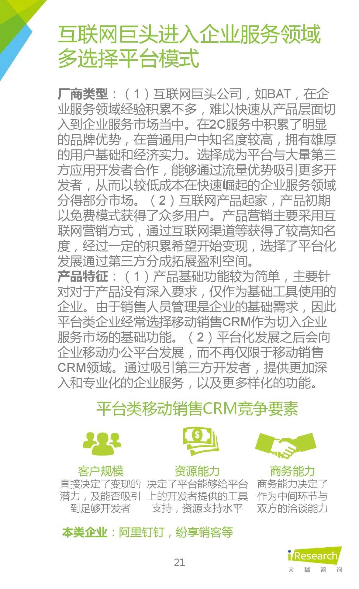 2015年中国移动销售CRM行业研究报告_000021
