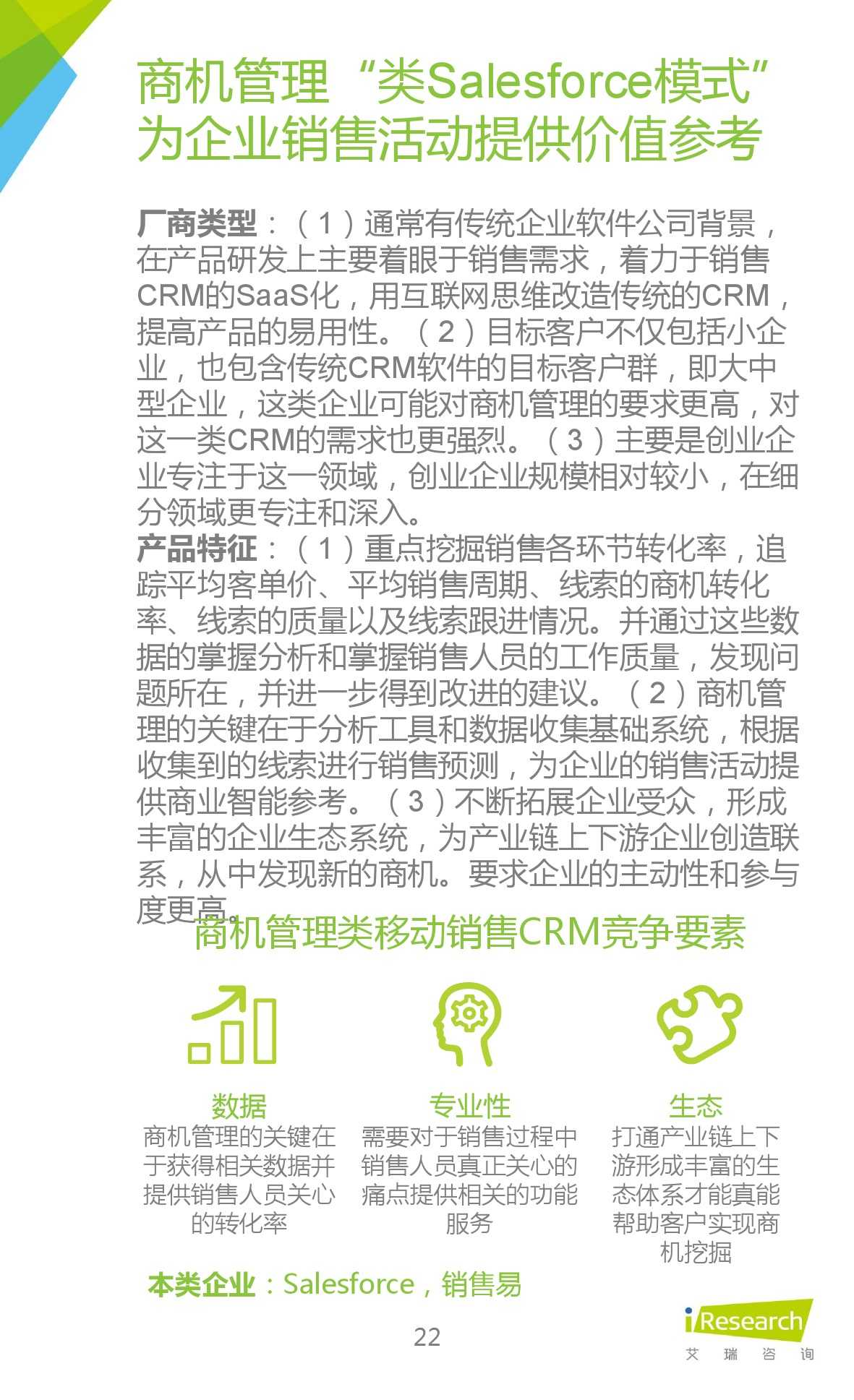 2015年中国移动销售CRM行业研究报告_000022