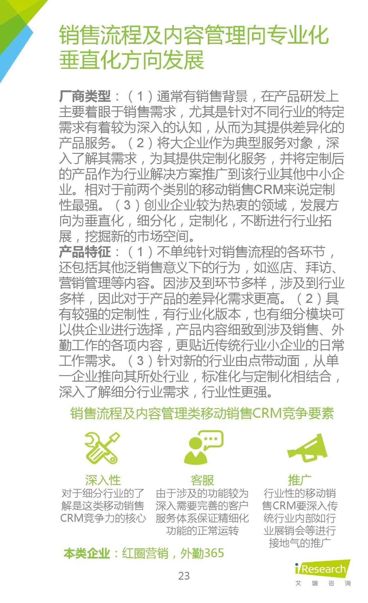 2015年中国移动销售CRM行业研究报告_000023