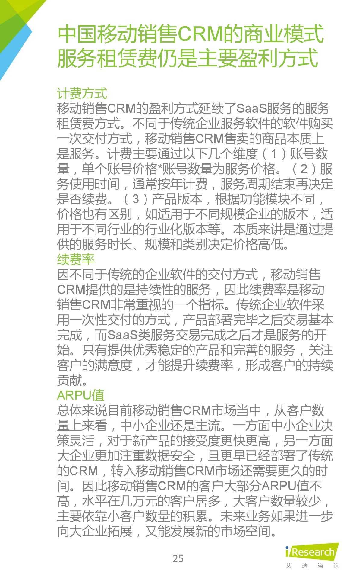 2015年中国移动销售CRM行业研究报告_000025