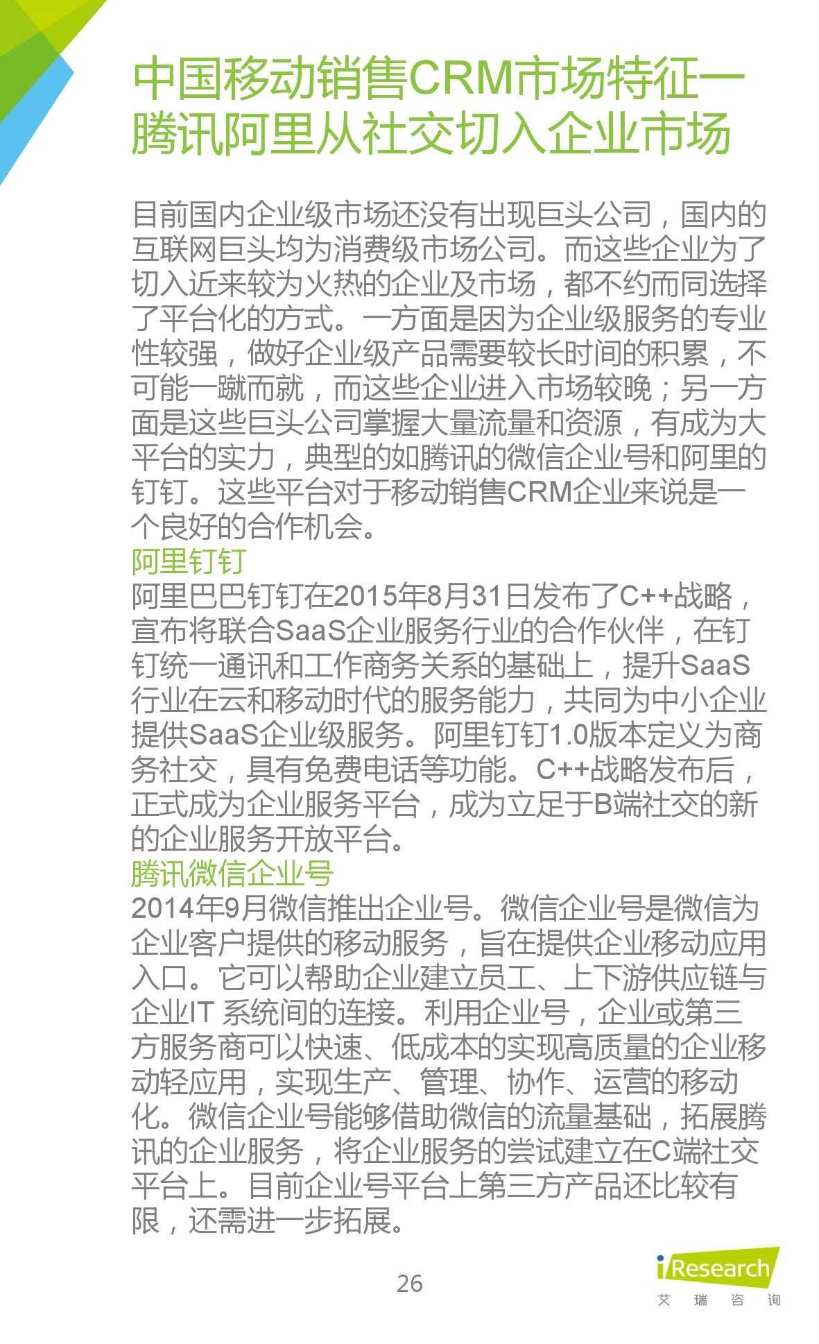2015年中国移动销售CRM行业研究报告_000026
