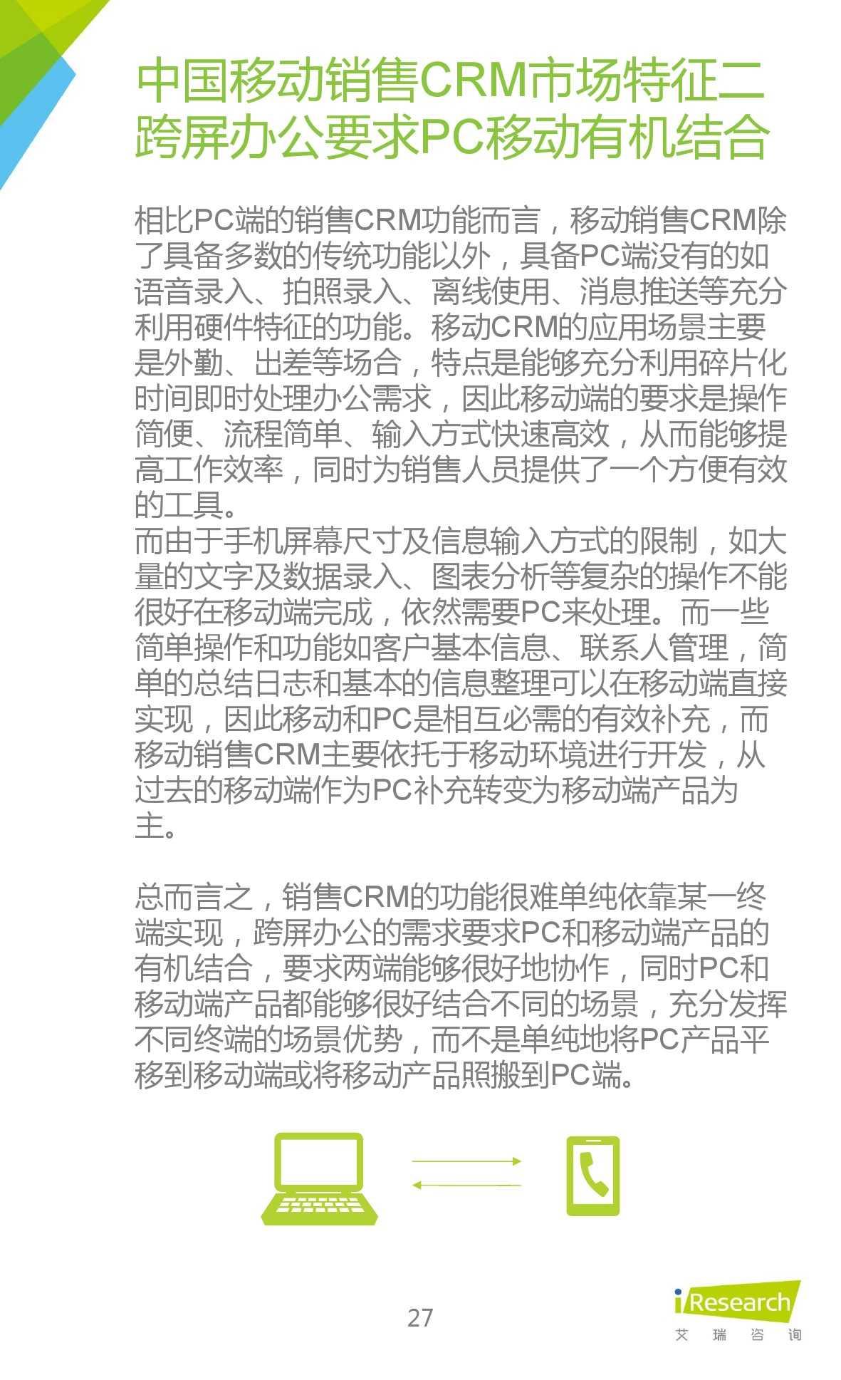 2015年中国移动销售CRM行业研究报告_000027