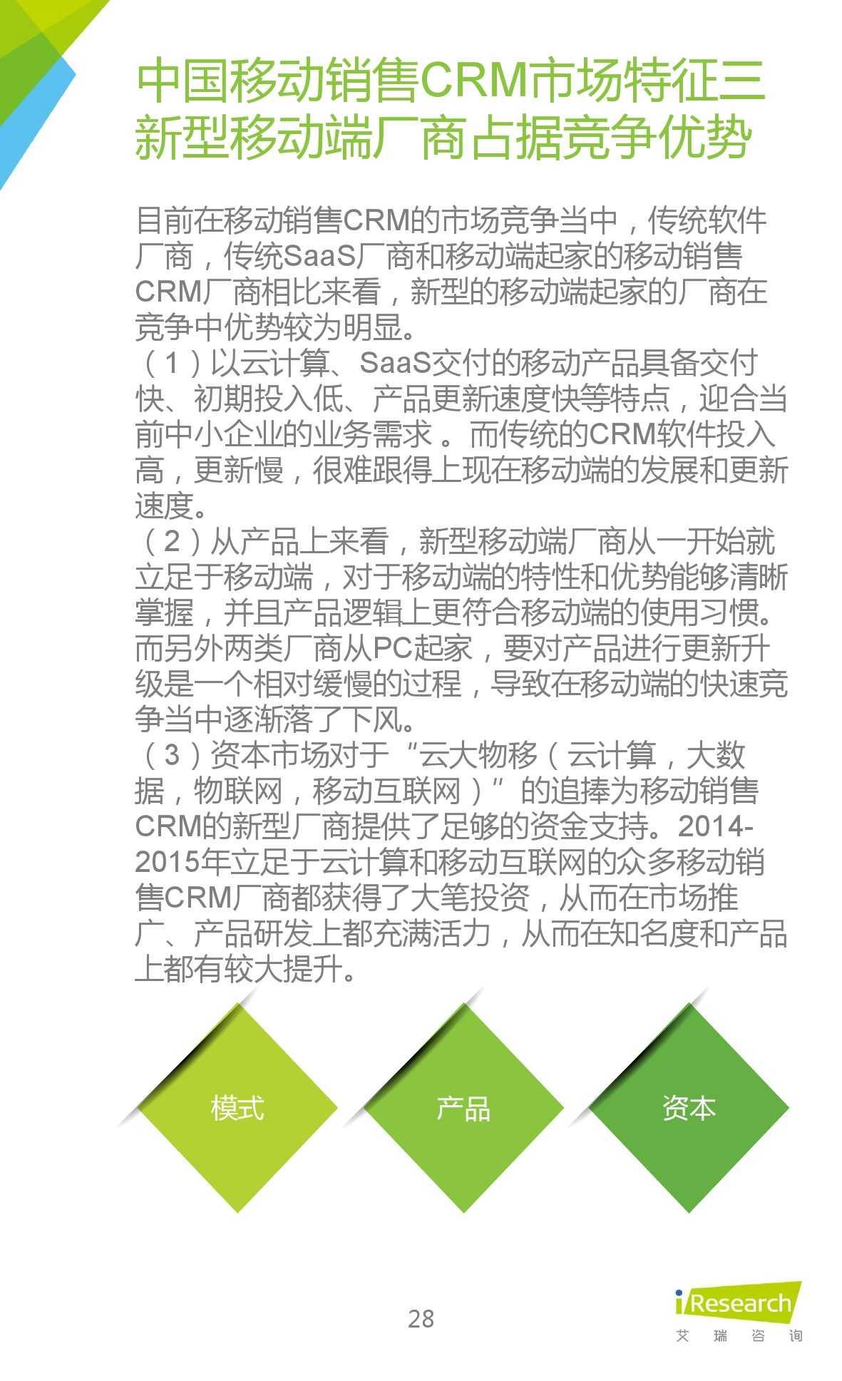 2015年中国移动销售CRM行业研究报告_000028