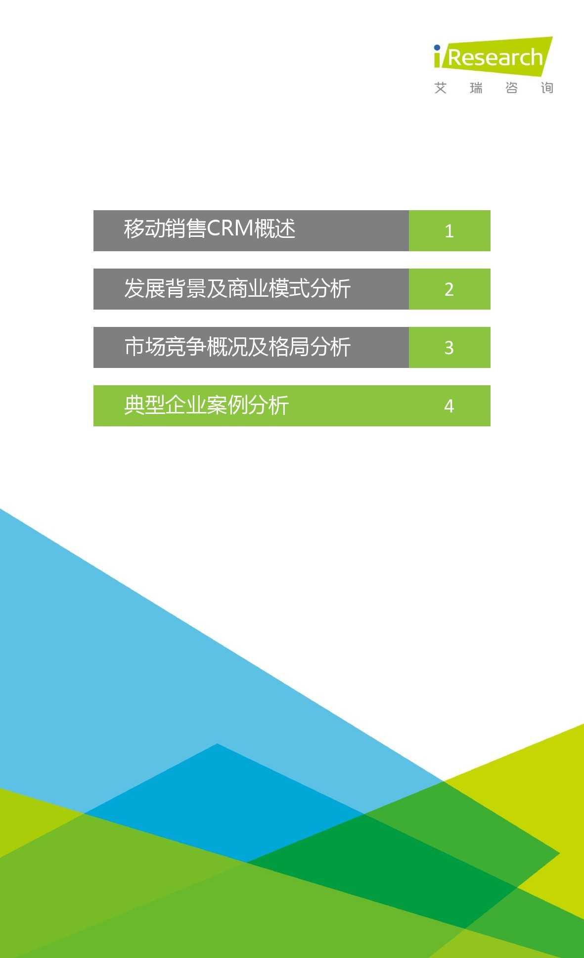 2015年中国移动销售CRM行业研究报告_000034