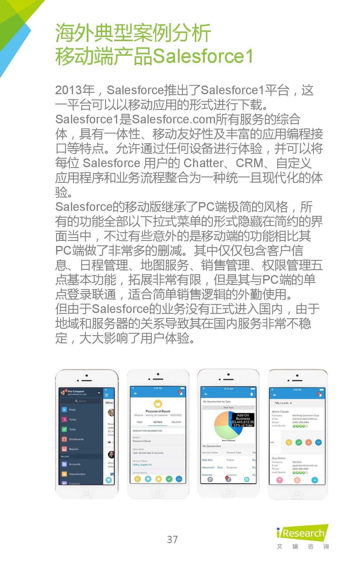 2015年中国移动销售CRM行业研究报告_000037