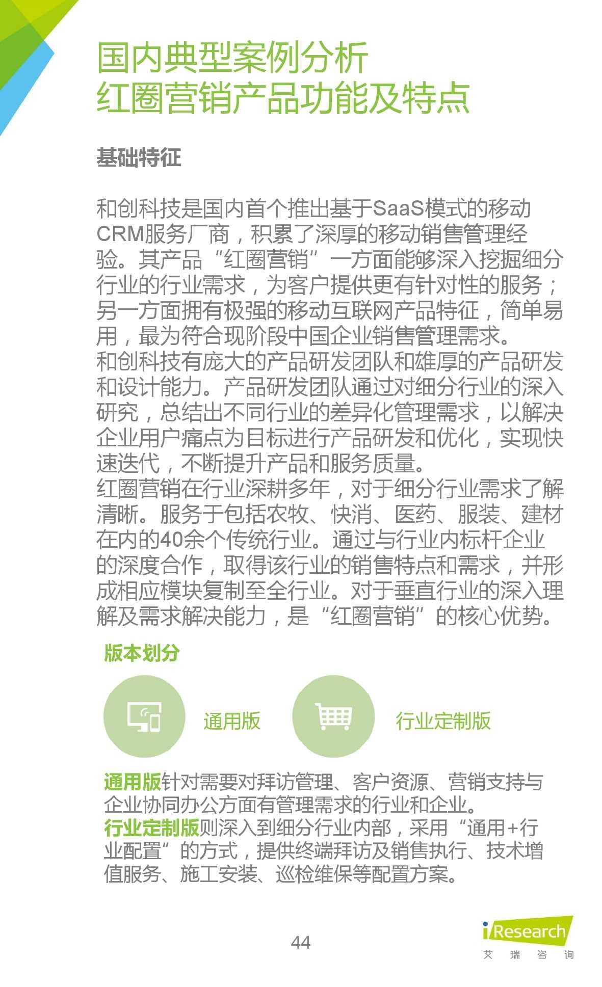 2015年中国移动销售CRM行业研究报告_000044