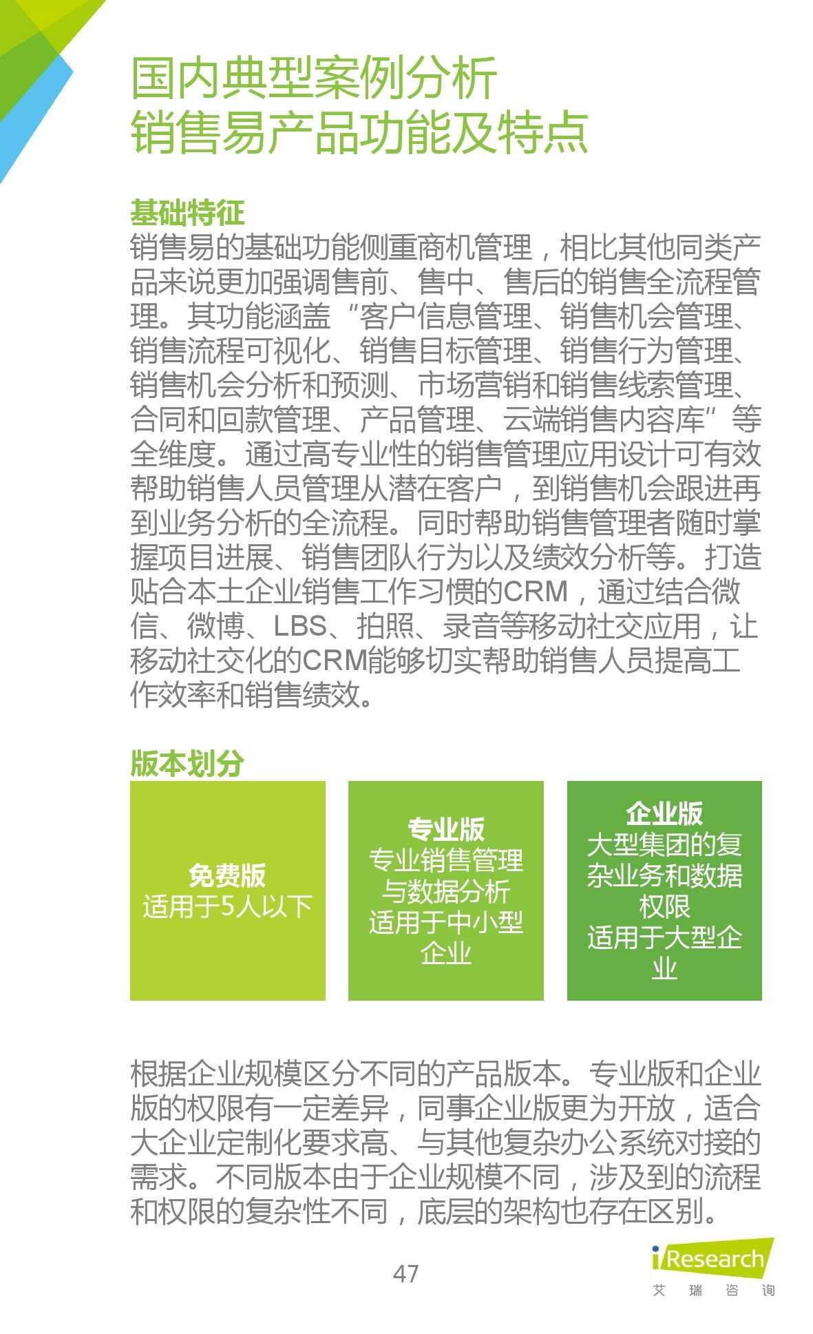 2015年中国移动销售CRM行业研究报告_000047