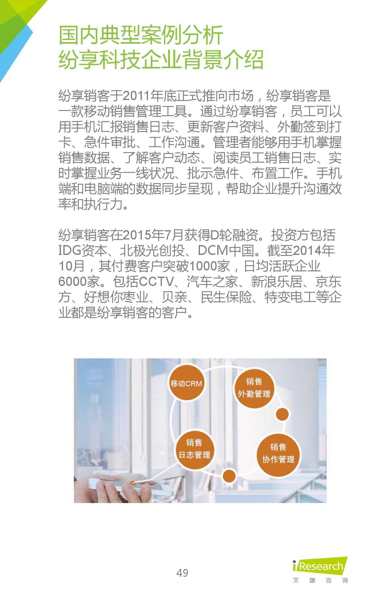 2015年中国移动销售CRM行业研究报告_000049